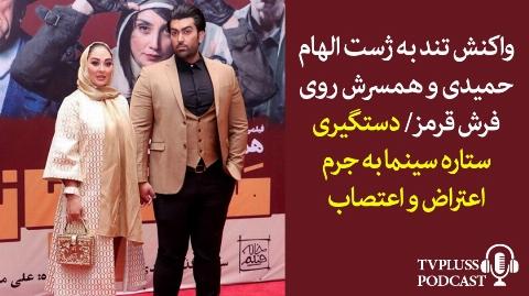 واکنش تند به ژست الهام حمیدی و همسرش روی فرش قرمز/دستگیری ستاره سینما به جرم اعتراض و اعتصاب
