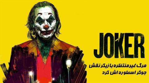 مرگ غیرمنتظره بازیکر نقش جوکر، اسطوره اش کرد/پرونده ای برای جوکر؛ فیلمی که رکورد فروش تمام تاریخ سینماهای دنیا را شکاند