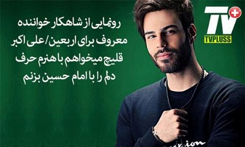 رونمایی از شاهکار خواننده معروف برای اربعین/ علی اکبر قلیچ میخواهم با هنرم حرف دلم را با امام حسین بزنم