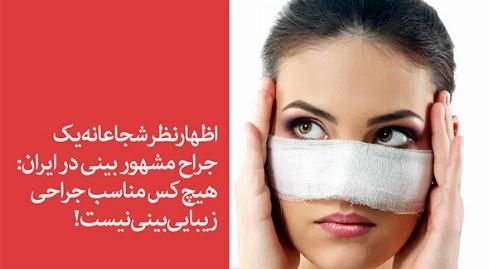 اظهارنظر شجاعانه یک جراح مشهور بینی در ایران: هیچ کس مناسب جراحی زیبایی بینی نیست!/جزئیات مو به موی محبوب ترین جراحی دنیا از زبان دکتر حسین نژاد