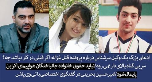 ادعای بزرگ یک وکیل سرشناس درباره پرونده قتل غزاله: اگر قتلی در کار نباشد چه؟