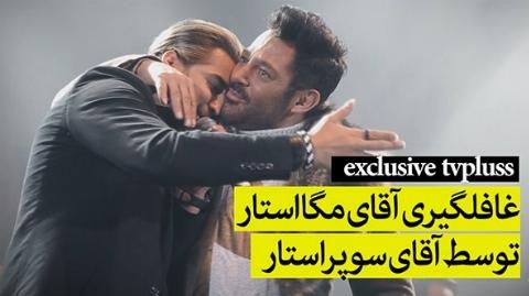 غافلگیری آقای مگا استار توسط آقای سوپراستار/گزارش کنسرت ماکان بند با حضور ناگهانی محمدرضا گلزار