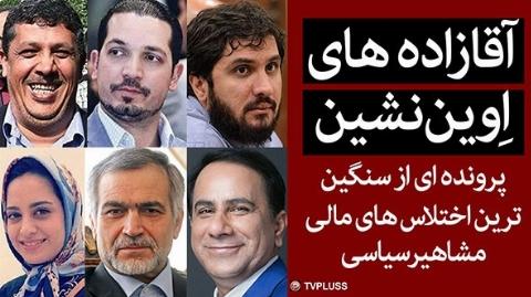 آقازاده های اوین نشین؛ رقص میلیاردها دلارِ مردم ایران در بزم پسر رفسنجانی، دختر آقای وزیر و برادر حسن روحانی/پرونده ای از سنگین ترین اختلاس های مالی مشاهیر سیاسی