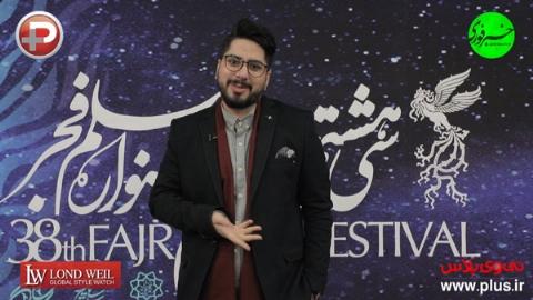 درگیری لفظی +18 بین بازیگر خانم، کارگردان و خبرنگار پرحاشیه در کاخ جشنواره/بغض پریناز ایزیار، سوتی های خنده دار آقای مجری و کنسل شدن رژه ستاره های خوش پوش روی فرش قرمز - حاشیه های اولین روز بزرگترین فستیوال سینمایی ایران