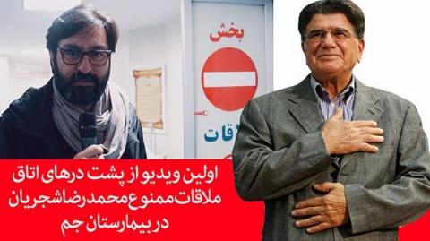 اولین ویدیو از پشت درهای اتاق ملاقات ممنوع محمدرضا شجریان در بیمارستان جم/آخرین وضعیت جسمانی استاد آواز ایران از زبان پزشک مخصوص ایشان