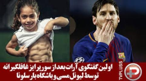 اولین گفتگوی آرات بعد از سورپرايز غافلگيرانه لیونل مسی و بارسلونا