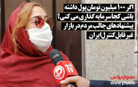 اگر ۱۰۰ میلیون تومان پول داشته باشی کجا سرمایه گذاری می کنی؟/پیشنهادهای جالب مردم در بازار غیرقابل کنترل ایران