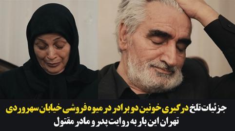 جزئیات تلخ درگیری خونین دو برادر در میوه فروشی خیابان سهروردی تهران این بار به روایت پدر و مادر مقتول/زیاده خواهی زندگی مان را آتش کشید