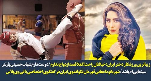 زیباترین ورزشکار دختر ایران: خیالتان راحت! فعلا قصد ازدواج ندارم