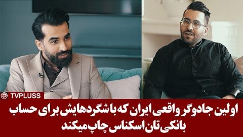 اولین جادوگر واقعی ایران که برای حساب بانکی تان اسکناس چاپ می کند/دکتر محمود بصیری در گفتو با تی وی پلاس