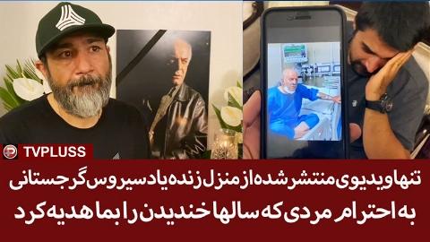 خانه سیاه پوش مرحوم سیروس گرجستانی در شب وداع باورنکردنی اش با مردم ایران/به احترام مردی که سال ها خندیدن را به ما هدیه کرد