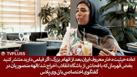 سهیلا منصوریان: مجبور شدم آن ویدیو را منتشر کنم وگرنه شاید خیلی ها جور دیگری برداشت میکردند